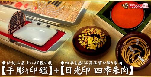 手彫り印鑑+四季朱肉(中)