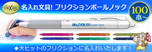 名入れ文具ボールペン