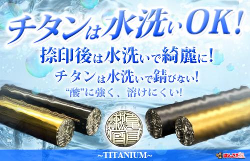 チタンは水洗いOK!(中)